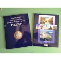 Альбом-планшет для юбилейных биметаллических 10 рублёвых монет России (РФ), на два двора.