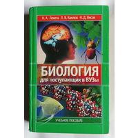 Биология для поступающих в вузы.  Лемеза Н., Камлюк Л., Лисов Н.