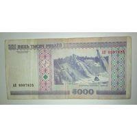 5000 рублей, серия АВ
