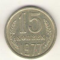 15 копеек 1977 г. Ф#145. Лот К25.