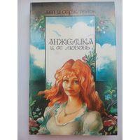 Анжелика и ее любовь