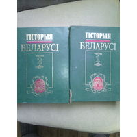 Гiсторыя Беларусi