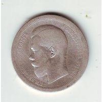 50 копеек 1895 г. Первый год чекана ! Не частая !