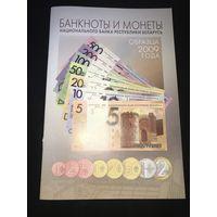 Буклет Банкноты и монеты Национального Банка РБ образца 2009 года