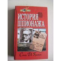 История ШПИОНАЖА.