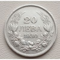 Болгария 20 лев 1930, серебро