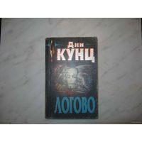 """Дин Кунц""""Логово""""Роман.494стр.Эксмо-пресс."""