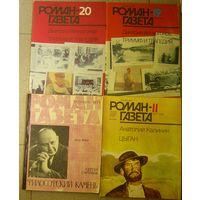 Роман-Газета. Одним лотом