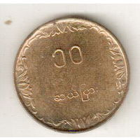 Мьянма 10 пья 1983 ФАО - Рис