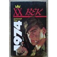 """Бестселлер года 1974: Ф. Форсайт """"Псы войны"""""""