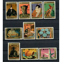 Фуджейра - 1970 - Картины, скульптуры, павильоны. EXPO' 70 в Осаке. - [Mi. 439-448] - полная серия - 10 марок. MNH.