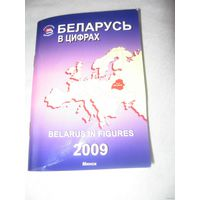Беларусь в цифрах 2009