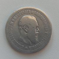 Российская империя 50 копеек 1894 Александр III