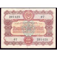 Облигация 1956 год 25 Рублей