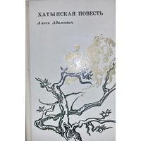 Адамович Алесь -Хатынская повесть