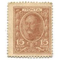 15 копеек 1915 года, деньги-марки, Российская Империя
