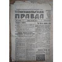 """Газета """"Комсомольская правда"""" 30 июля 1927 г."""
