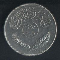 Ирак 250 филс 1970 г. F.A.O. (*). Сохран!!!