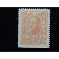 Россия 15 копеек-марок 1915 г