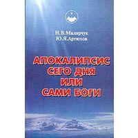 Апокалипсис сего дня или сами Боги: Кн. 5.  Малярчук Н.В., Артюков Ю.Я.
