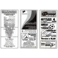 Футбол. Гомель-Динамо 93 (Минск). Гомель.1998.