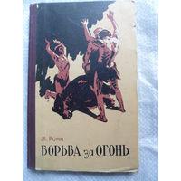 Ж. Рони (Старший)  Борьба за огонь. Доисторический роман. 1958 год