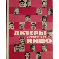 Актёры советского кино. 8 томов