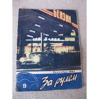 "Журнал ""За рулём"". СССР, 1964 год. Номер 9."