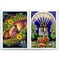 Украина 2003 г.  Народные праздники и обряды. Праздник Маковея. Праздник Спаса  * (сцепка - 2 м)