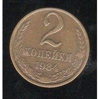 2 копейки СССР 1984_Лот # 0530