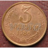3470:  3 копейки 1986 СССР