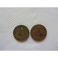 20 пфеннигов 1969 г. + 10 пф. 1992 г.