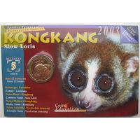 Малайзия 25 сенов 2003 г. Вымирающие виды - Медленный лори