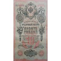 10 Рублей -1909- * -ПЮ 548214- Российская Империя до 1917 года -