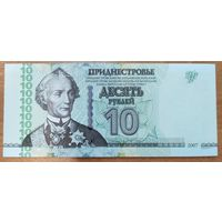 10 рублей 2007 года (Модификация 2012) - Приднестровье - UNC
