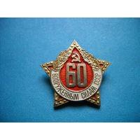 Значок 60 лет Вооруженным силам СССР