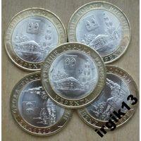 10 рублей 2014 года. Нерехта.