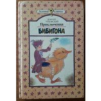 Приключения Бибигона.  Корней Чуковский.