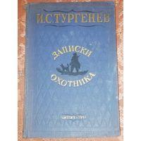 """И.С.Тургенев """"Записки охотника"""" 1951 г."""