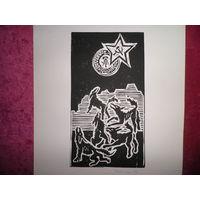 Офорт гравюра 41,5х26,5 Авт.подпись.Германия 1974 г..Из личного архива(коллекции) подполковника М.В.Настеко.(см.фото)