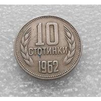 10 стотинок 1962 Болгария #03