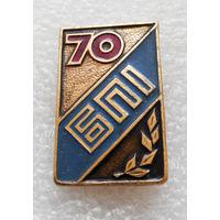 70 лет БПИ. Белорусский политехнический институт #0746-OP16