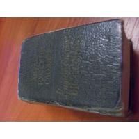 Словарь англо-русский издание 1965г мини формат