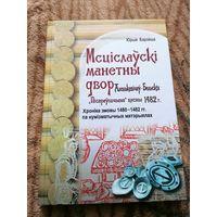 Мстиславский монетные двор, книга Ю. Борейши