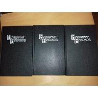 Владимир Набоков. 1,2,3 том из 4-х