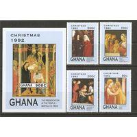 1992 Гана Живопись Рождество