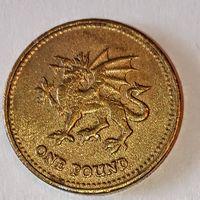 1 фунт Британия