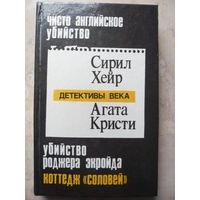 С.ХЕЙР А.КРИСТИ (ДЕТЕКТИВЫ ВЕКА)