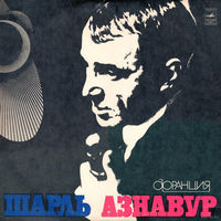 Charles Aznavour - Шарль Азнавур
