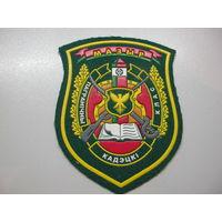 Шеврон пограничный кадетский класс Мозырь Беларусь
